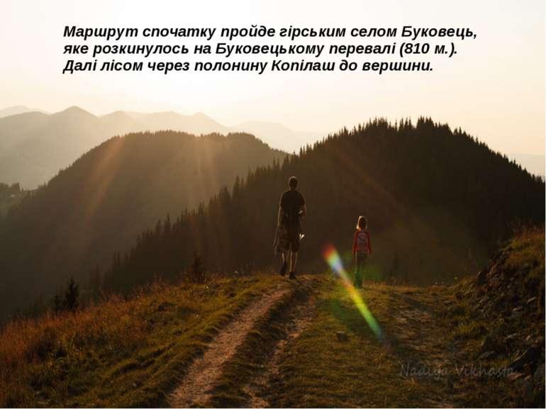 Маршрут спочатку пройде гірським селом Буковець, яке розкинулось на Буковецьк...