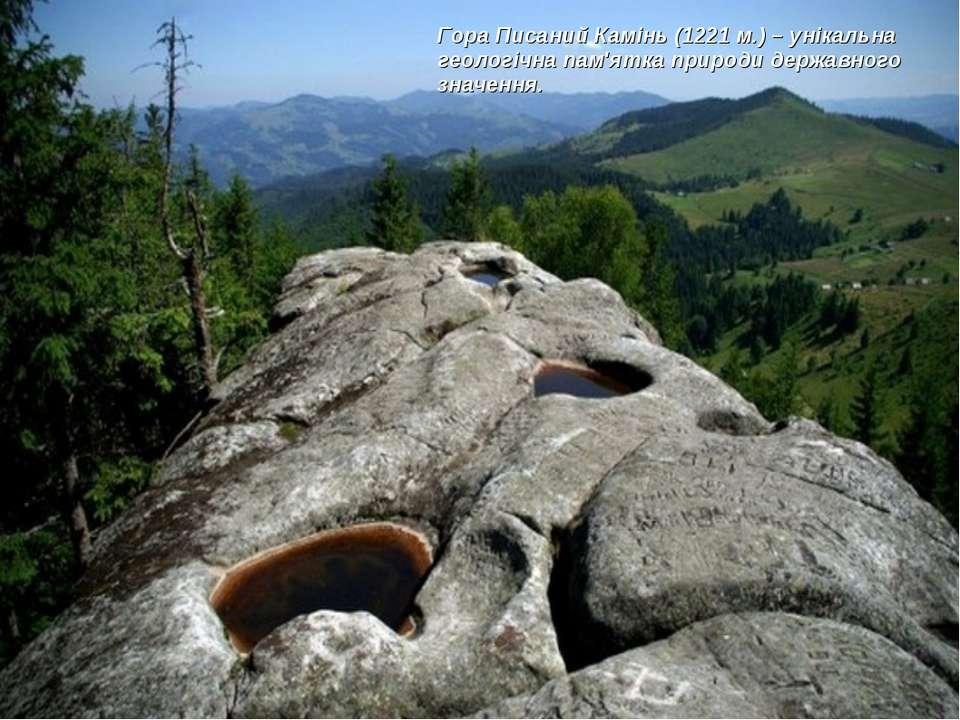 . Гора Писаний Камінь (1221 м.) – унікальна геологічна пам'ятка природи держа...