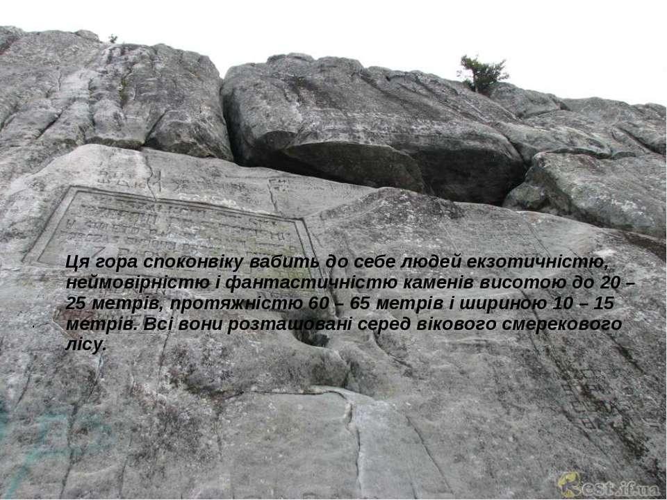 . Ця гора споконвіку вабить до себе людей екзотичністю, неймовірністю і фанта...