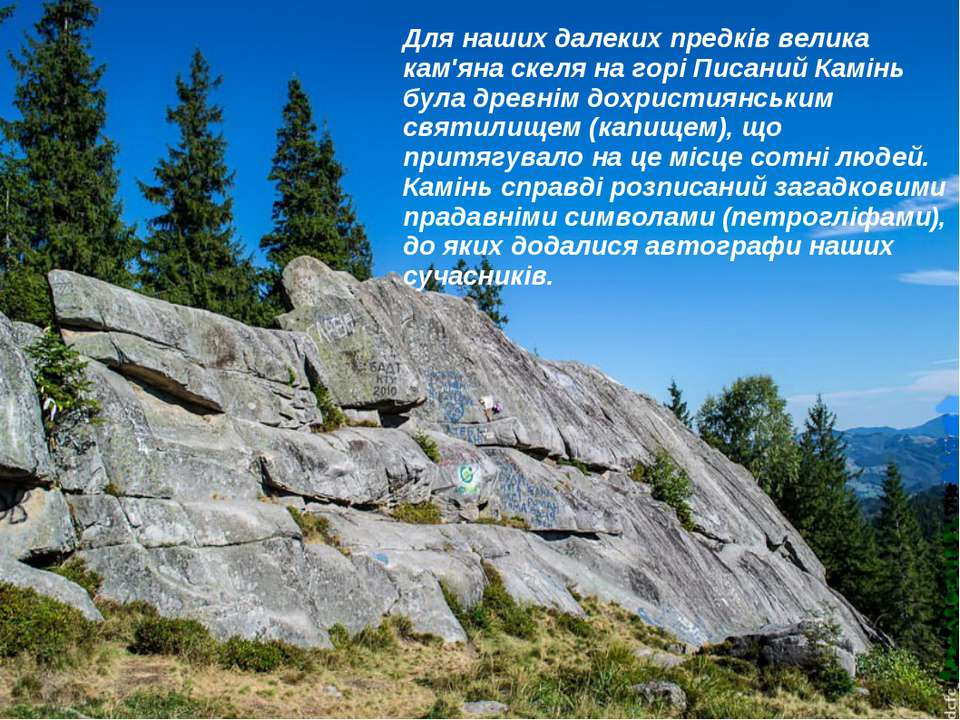Для наших далеких предків велика кам'яна скеля на горі Писаний Камінь була др...
