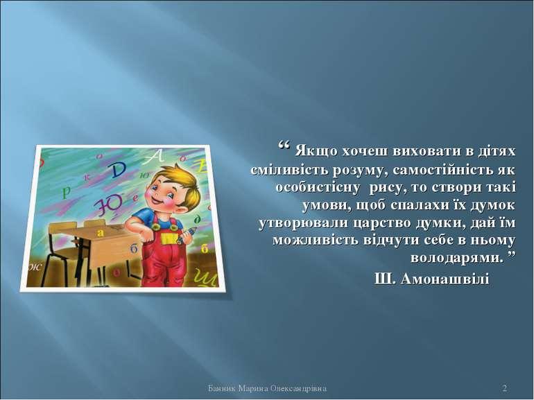 """"""" Якщо хочеш виховати в дітях сміливість розуму, самостійність як особистісну..."""