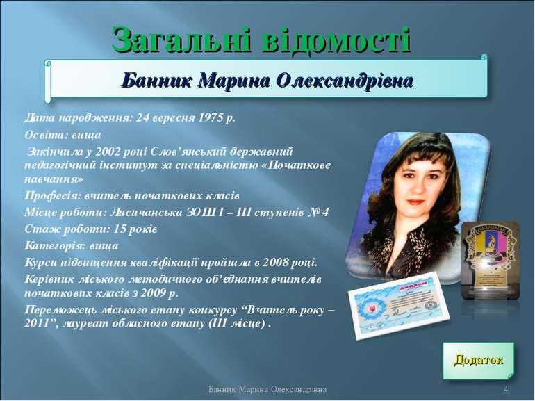 Дата народження: 24 вересня 1975 р. Освіта: вища Закінчила у 2002 році Слов'я...