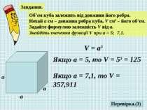 Завдання. Об'єм куба залежить від довжини його ребра. Нехай а см – довжина ре...