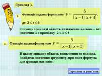 Приклад 3. 1. В цьому прикладі область визначення вказана – всі значення х з ...