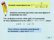 Знайдемо значення аргументу при яких формула як функція має зміст. Так, як фо...