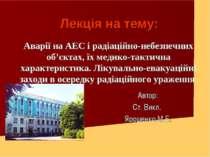 Автор: Cт. Викл. Ярошенко М.Б. Лекція на тему: Аварії на АЕС і радіаційно-неб...