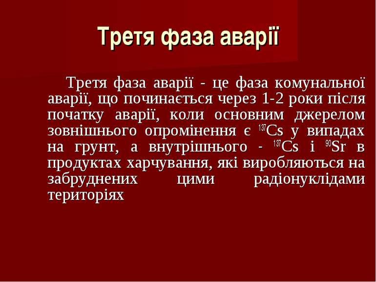 Третя фаза аварії Третя фаза аварії - це фаза комунальної аварії, що починаєт...