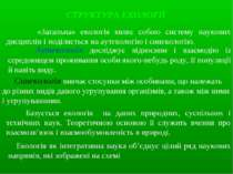 СТРУКТУРА ЕКОЛОГIЇ «Загальна» екологія являє собою систему наукових дисциплін...