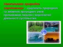 Навколишнє природне середовище – сукупність природних та змінених природних у...