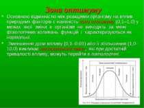Зона оптимуму Основною відмінністю між реакціями організму на вплив природних...