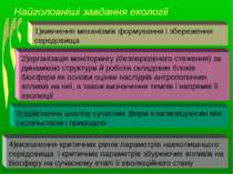 Найголовніші завдання екології 2)організація моніторингу (безперервного стеже...