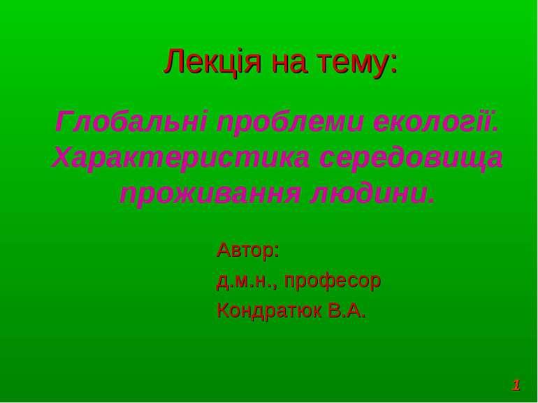 Автор: д.м.н., професор Кондратюк В.А. Лекція на тему: 1 Глобальні проблеми е...