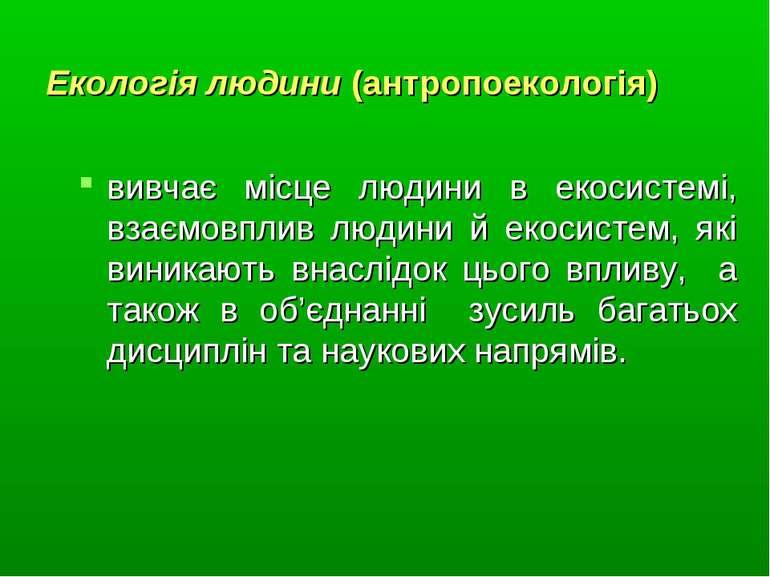 Екологія людини (антропоекологія) вивчає місце людини в екосистемі, взаємовпл...