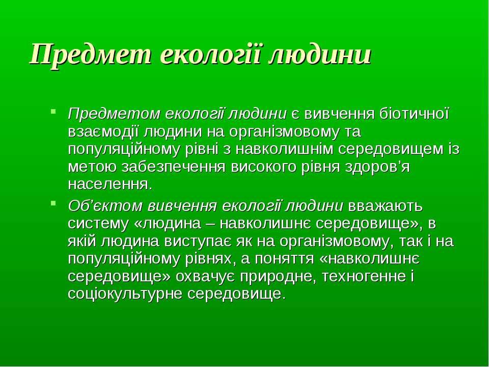 Предмет екології людини Предметом екології людини є вивчення біотичної взаємо...