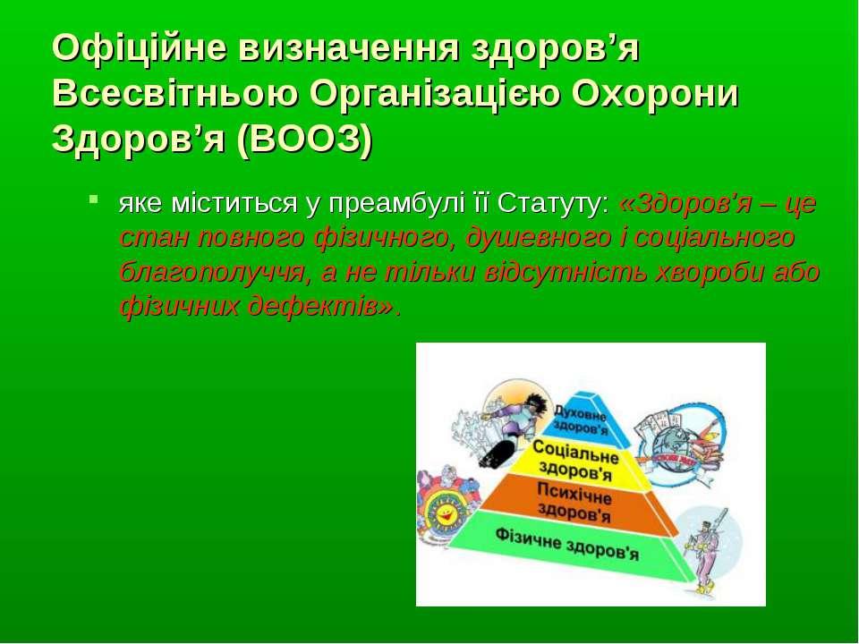 Офіційне визначення здоров'я Всесвітньою Організацією Охорони Здоров'я (ВООЗ)...