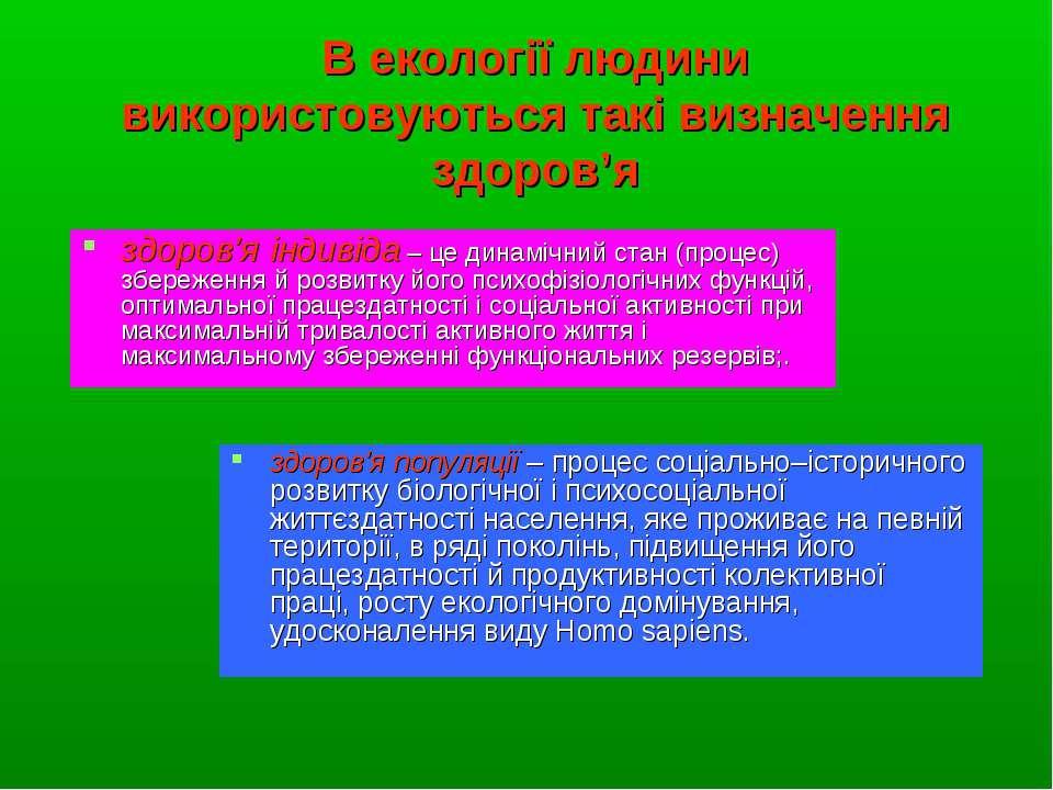 В екології людини використовуються такі визначення здоров'я здоров'я індивіда...