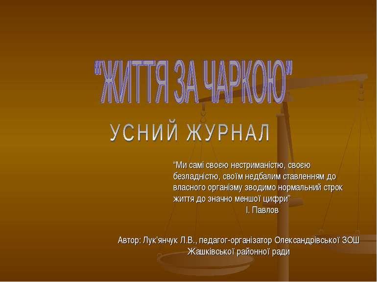 Автор: Лук'янчук Л.В., педагог-організатор Олександрівської ЗОШ Жашківської р...