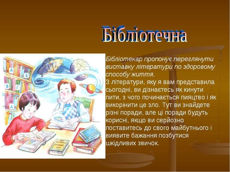 Бібліотекар пропонує переглянути виставку літератури по здоровому способу жит...