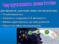 Для вірусів як і для інших живих систем властиво: Розмножуватись Наявність сп...