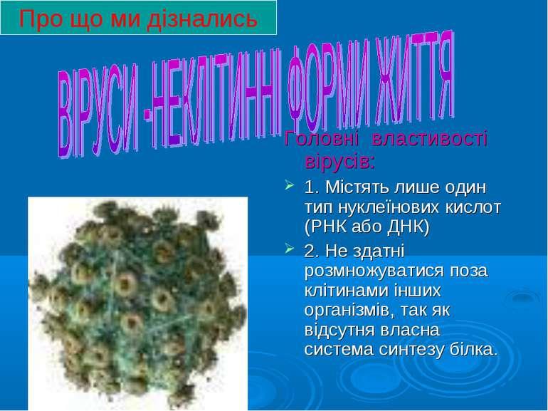 Головні властивості вірусів: 1. Містять лише один тип нуклеїнових кислот (РНК...
