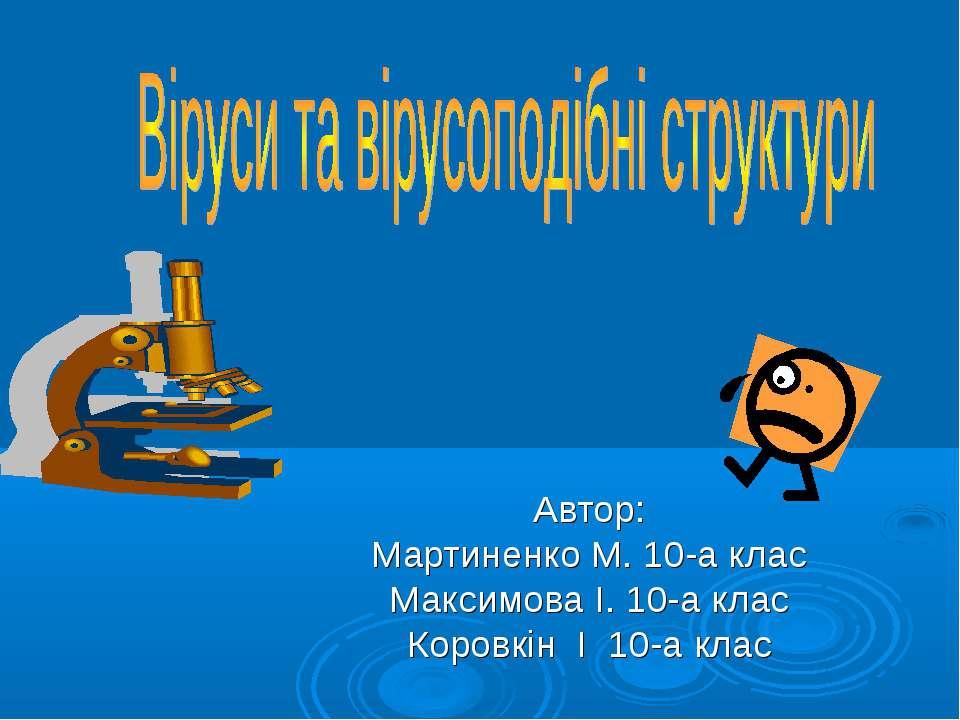 Автор: Мартиненко М. 10-а клас Максимова І. 10-а клас Коровкін І 10-а клас