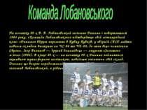 На початку 80-х В. В. Лобановський залишає Динамо і повертається 1984 року. «...
