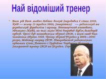 Вале рій Васи льович Лобано вський (народився 6 січня 1939, Київ — помер 13 т...