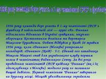 1936 року команда бере участь в 1-му чемпіонаті СРСР з футболу в найсильнішій...