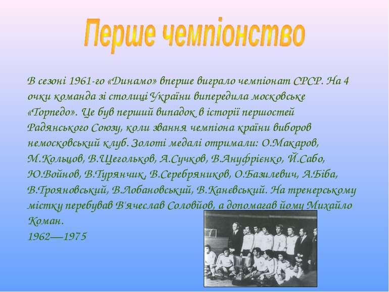 В сезоні 1961-го «Динамо» вперше виграло чемпіонат СРСР. На 4 очки команда зі...
