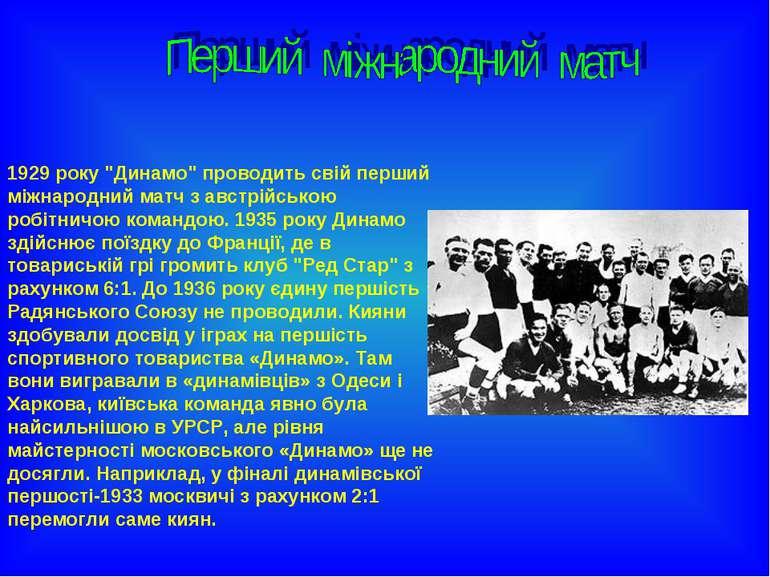 """1929 року """"Динамо"""" проводить свій перший міжнародний матч з австрійською робі..."""