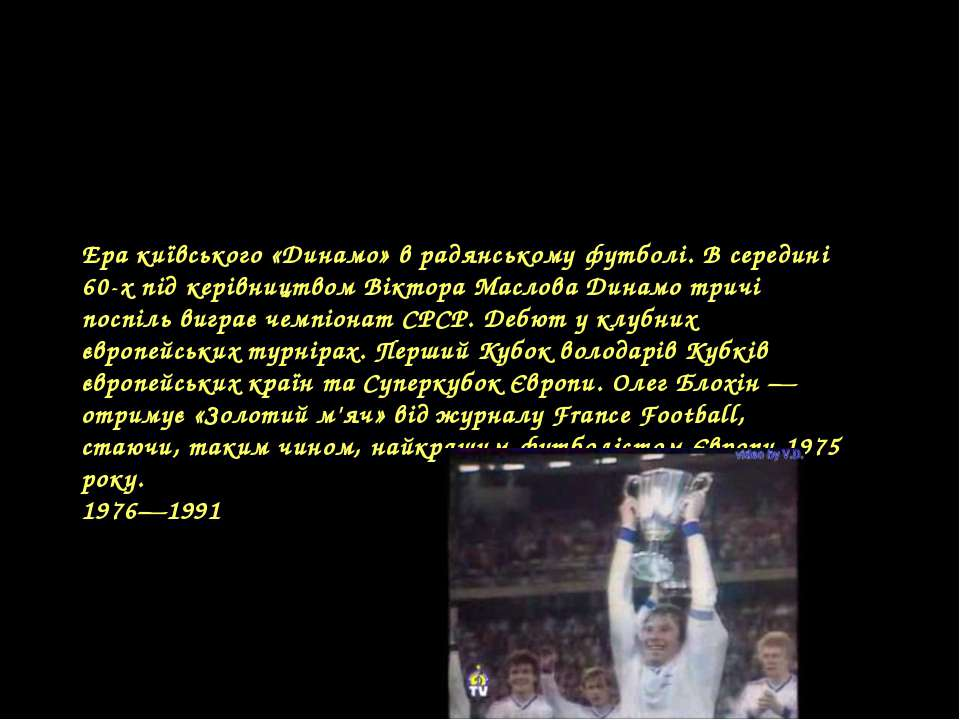 Перший Кубок володарів Кубків Ера київського «Динамо» в радянському футболі. ...