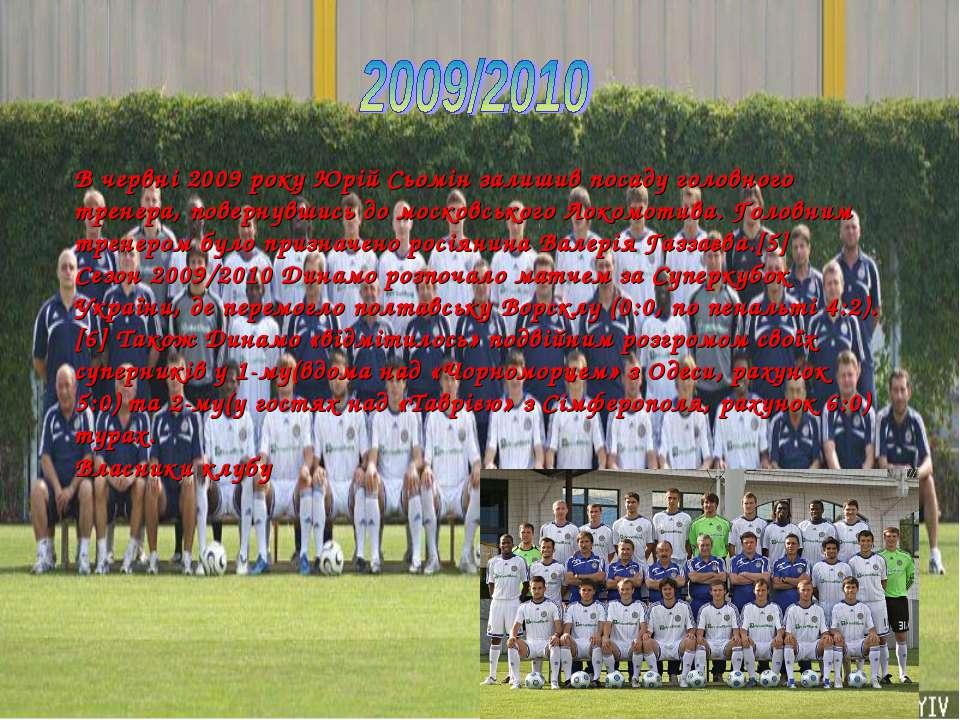 В червні 2009 року Юрій Сьомін залишив посаду головного тренера, повернувшись...