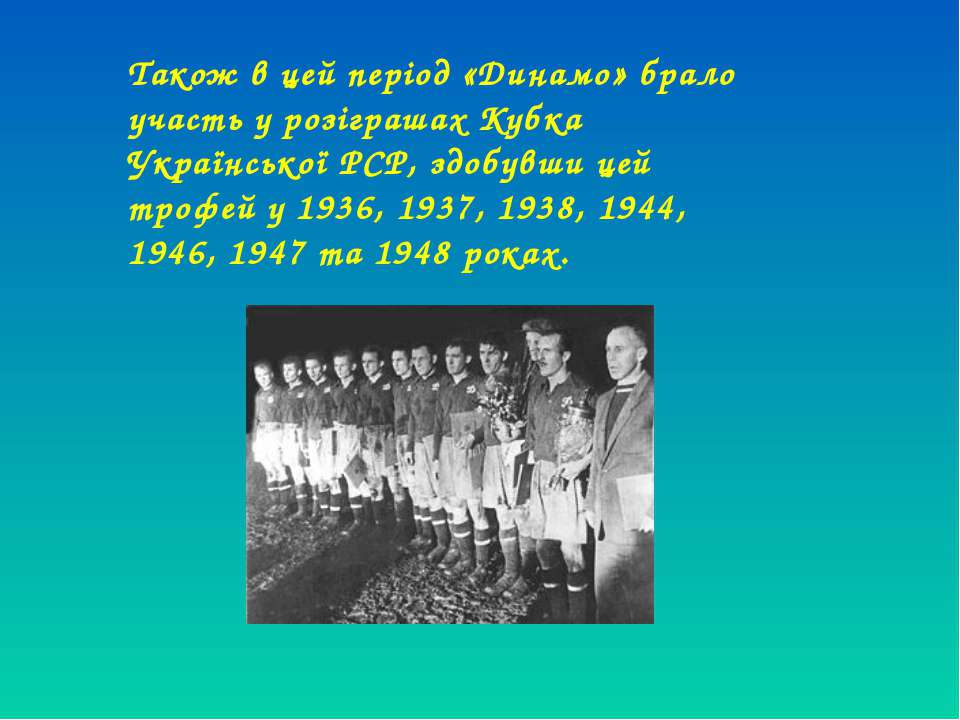 Також в цей період «Динамо» брало участь у розіграшах Кубка Української РСР, ...