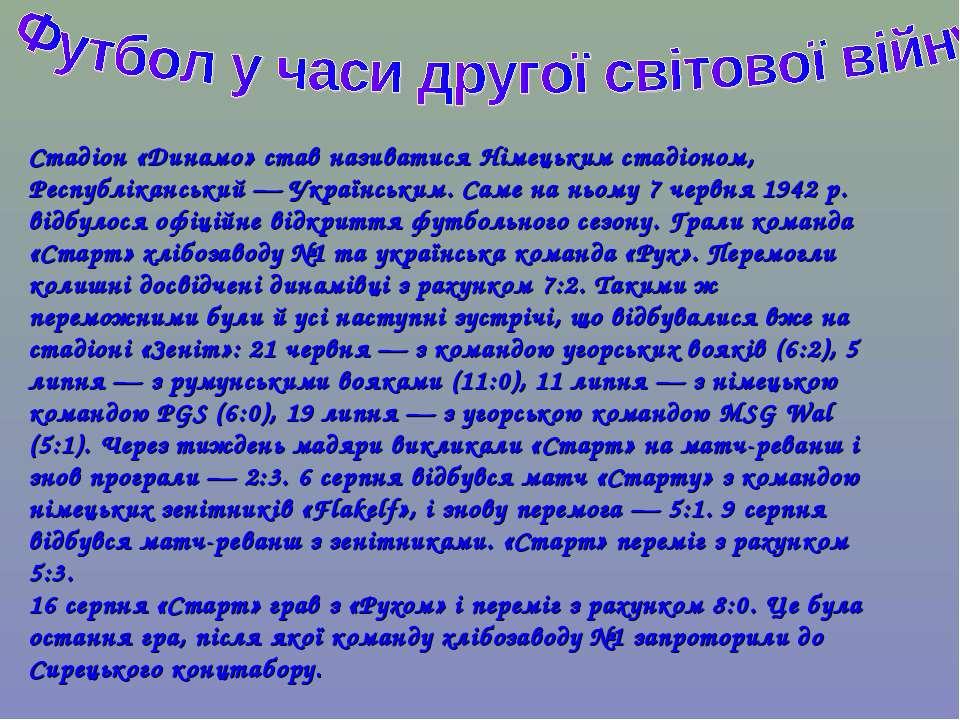 Стадіон «Динамо» став називатися Німецьким стадіоном, Республіканський — Укра...