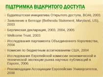 Будапештская инициатива Открытого доступа, BOAI, 2001 Заявление в Бетезде (Be...