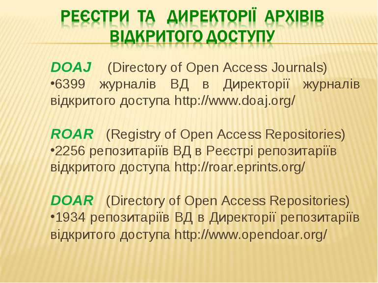 DOAJ (Directory of Open Access Journals) 6399 журналів ВД в Директорії журнал...