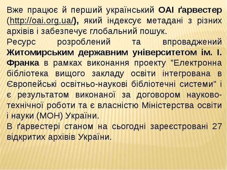 Вже працює й перший український OAI ґарвестер (http://oai.org.ua/), який інде...