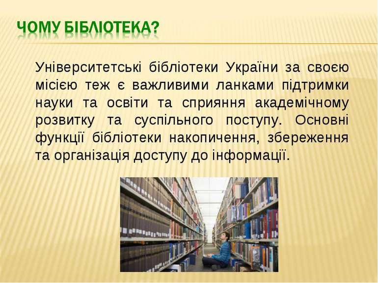 Університетські бібліотеки України за своєю місією теж є важливими ланками пі...