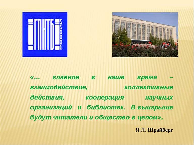 «… главное в наше время – взаимодействие, коллективные действия, кооперация н...