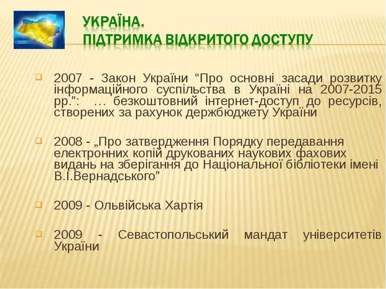 """2007 - Закон України """"Про основні засади розвитку інформаційного суспільства ..."""