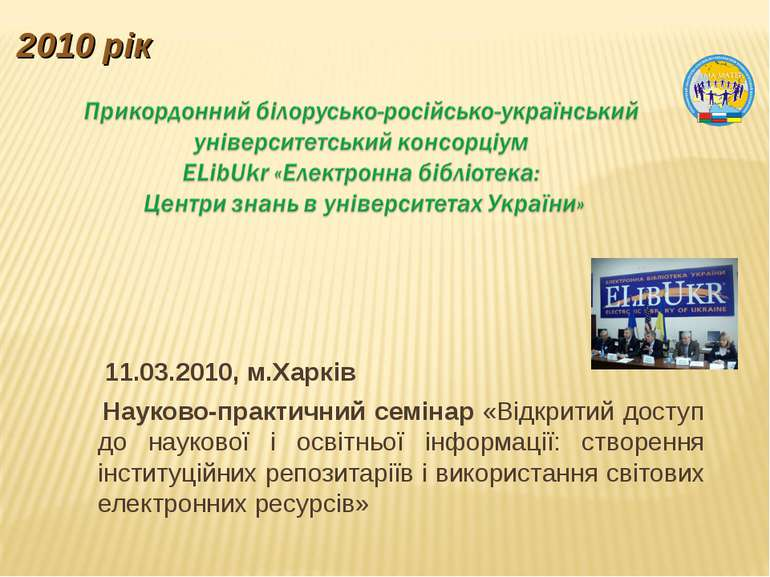 11.03.2010, м.Харків  Науково-практичний семінар «Відкритий дост...