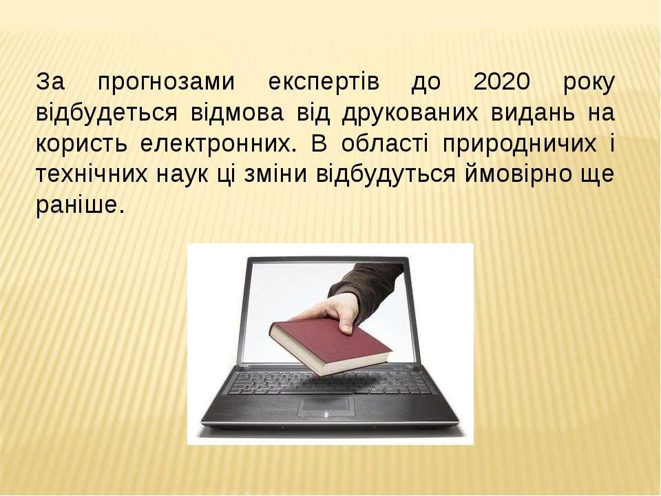За прогнозами експертів до 2020 року відбудеться відмова від друкованих видан...