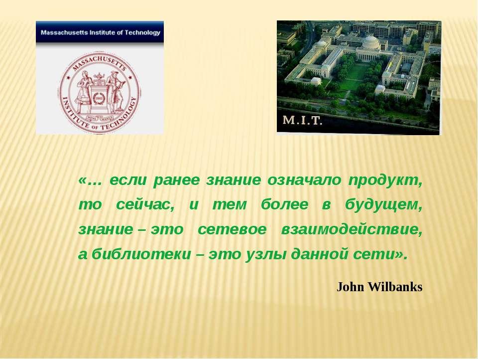 «… если ранее знание означало продукт, то сейчас, и тем более в будущем, знан...