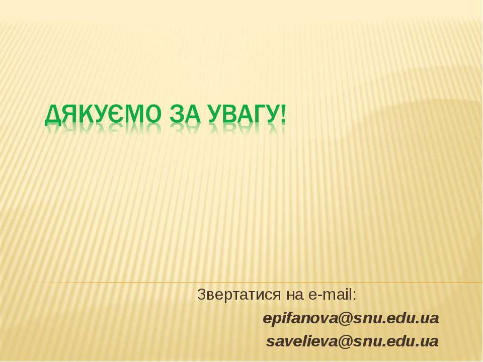 Звертатися на e-mail: epifanova@snu.edu.ua savelieva@snu.edu.ua