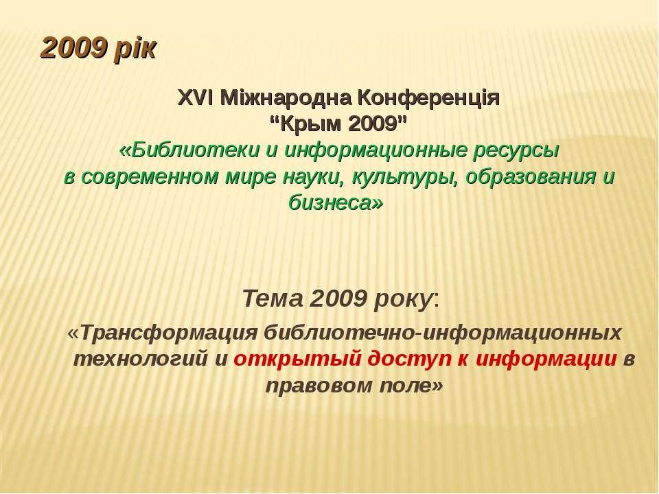 """XVI Міжнародна Конференція """"Крым 2009"""" «Библиотеки и информационные ресурсы в..."""