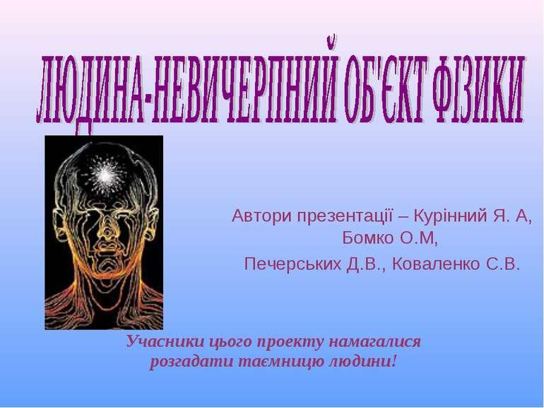 Автори презентації – Курінний Я. А, Бомко О.М, Печерських Д.В., Коваленко С.В...