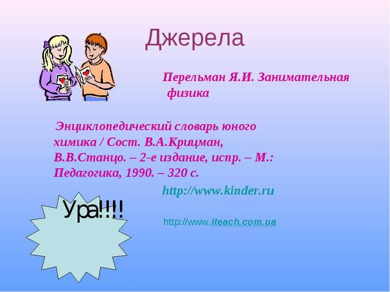 Джерела Перельман Я.И. Занимательная физика Энциклопедический словарь юного х...