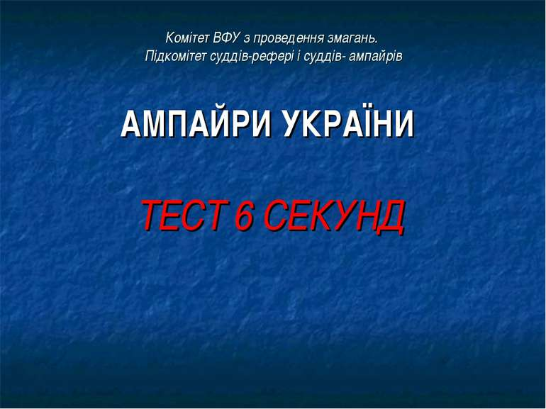 Комітет ВФУ з проведення змагань. Підкомітет суддів-рефері і суддів- ампайрів...
