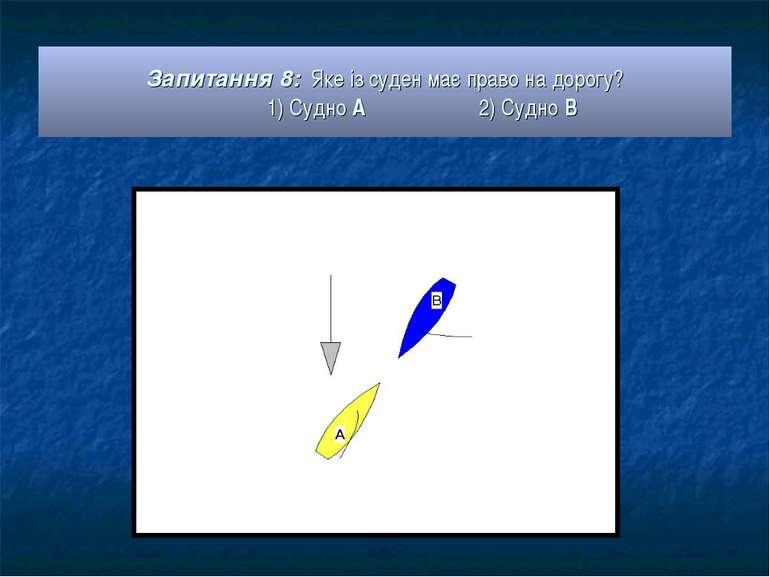 Запитання 8: Яке із суден має право на дорогу? 1) Судно А 2) Судно В