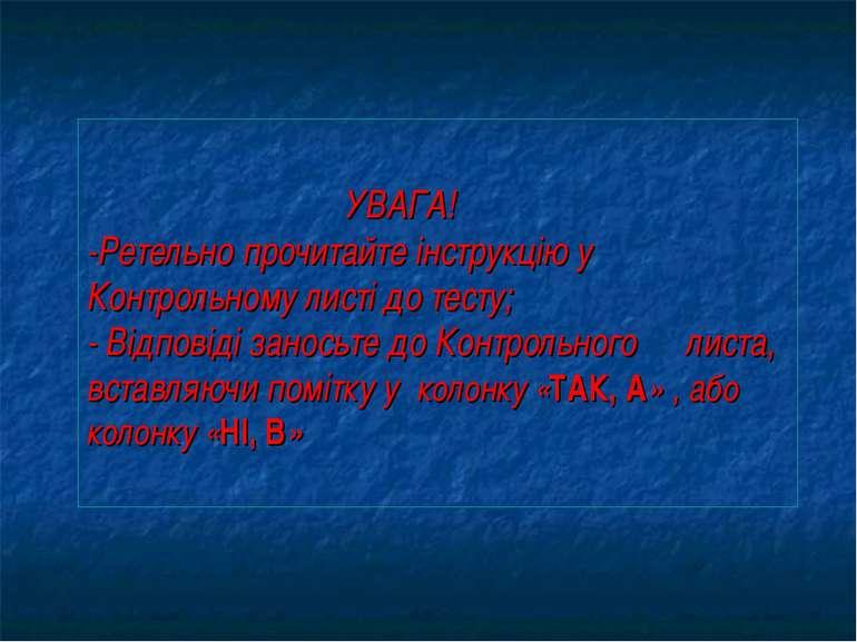 УВАГА! -Ретельно прочитайте інструкцію у Контрольному листі до тесту; - Відпо...